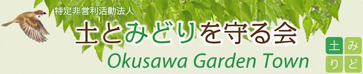 土とみどりを守る会 / Okusawa Garden